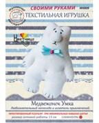 Набор для шитья текстильной игрушки  Медвежонок Умка