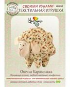 Набор для шитья текстильной игрушки  Овечка Карамелька