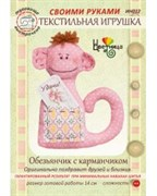 Набор для шитья текстильной игрушки  Обезьянчик с карманчиком
