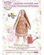 Набор для шитья текстильной игрушки  Зайка Дачница