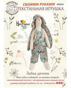 Набор для шитья текстильной игрушки  Зайка Дачник