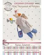 Набор для шитья текстильной игрушки  Ангел Доктор