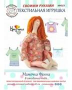 Набор для шитья текстильной игрушки  Мамочка Фаина
