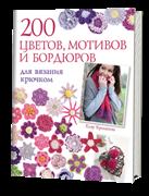 200 цветов, мотивов и бордюров для вязания крючком