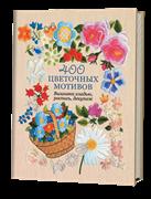 400 цветочных мотивов: Вышивка гладью, роспись, декупаж