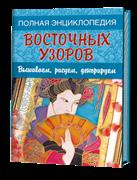 Полная энциклопедия восточных узоров: Вышиваем, рисуем, декорируем.