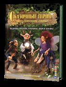 Сказочные герои из полимерной глины: ведьмы, тролли, гоблины, феи и эльфы.