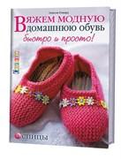 Вяжем модную домашнюю обувь быстро и просто