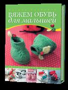 Вяжем обувь для малышей