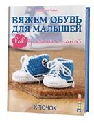 Вяжем обувь для малышей: как у мамы с папой
