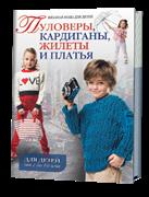 Вязанная мода для детей. Пуловеры, кардиганы, жилеты и платья