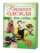 Вязаная одежда для собак. Модные комплекты