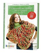 Вязание без спиц: Шали, шарфы, пледы.
