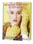 Вязание в тренде: Модные варежки и перчатки