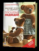 Мастер-класс по шитью плюшевых медведей