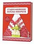 Старославянские куклы-обереги: дар предков современной женщине