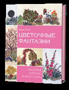 Цветы из бумаги в технике твист-арт. Каталин Фодор, Бела Мудрак