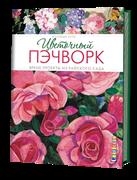 Цветочный пэчворк. Яркие проекты из райского сада.