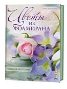 Цветы из фоамирана Стильные аксессуары.