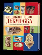 Энциклопедия декупажа: материалы, техники, проекты.