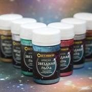 Краска акриловая  Звездная пыль   Craft Premier  Вега (Зеленый)