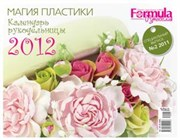 Календарь рукодельницы на 2012 год от Формулы Рукоделия