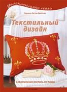Текстильный дизайн: Современная роспись по ткани