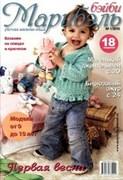 Журнал Марибэль №1-2010