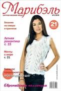 Журнал Марибэль №2-2010