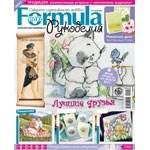 Formula Рукоделия N4(4) Июль 2009г
