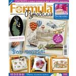 Formula Рукоделия N5(5) Август 2009г