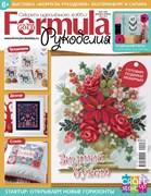 Formula Рукоделия N12-1(69) Декабрь-Январь 2014г