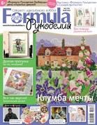 Formula Рукоделия N5(73) Май 2015г