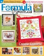 Formula Рукоделия N1(77) Январь-Март 2016г