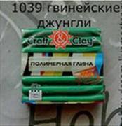 Craft&Clay  полимерная глина CCH 52 г цв.гвинейские джунгли