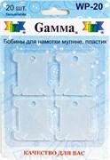 Бобины для мулине пластик Gamma, белые