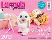 Календарь рукодельницы на 2013 год от Формулы Рукоделия