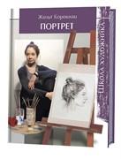 Школа художника: Портрет