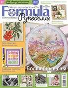 Formula Рукоделия N7(75) Июль-Август 2015г