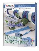 Плетем макраме