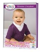 Модные наряды для малышей. Вяжем спицами.