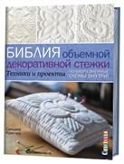 Библия объемной декоративной стежки. Техника и проекты.