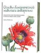 Основы ботанической живописи акварелью