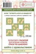 Набор шаблонов блок  Четверть круга в квадрате