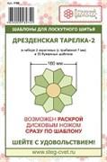 Набор шаблонов  Дрезденская тарелка-2  160мм
