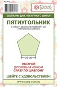 Набор шаблонов  Пятиугольник  25мм
