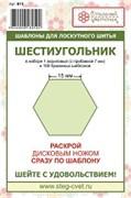 Набор шаблонов  Шестиугольник  15мм