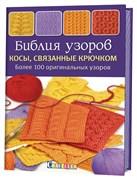 Библия узоров косы, связанные крючком