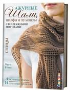Ажурные шали, шарфы и пуловеры с винтажными мотивами