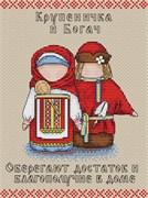 Набор для вышивания  Славянский оберег. Крупеничка и Богач